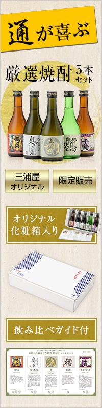 三浦屋セット